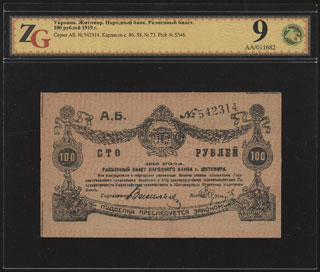 Житомир. 100 рублей. 1919 г. Серия АБ. В холдере «ZG».