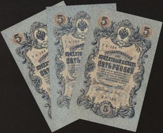 Шипов/Барышев. 5 рублей. 1909 г. Серия УА-184. Лот из 3 шт.