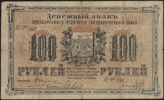 Оренбург. ОГБ. 100 рублей. 1917 г. Выпущен с разрешения местной власти. Серия ИФ.