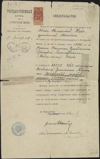 Санкт-Петербургская контора Государственного Банка. Свидетельство. 25 000 рублей. 1899 г.