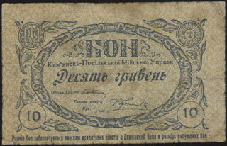 Каменец-Подольский. Городская управа. 10 гривен. 1919 г.