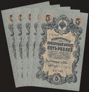 Шипов/Бубякин. 5 рублей. 1909 г. Серия УА-147. Лот из 5 шт.