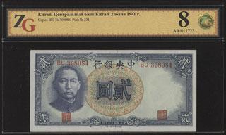 Китай. 2 юаня. 1941 г. В холдере «ZG».