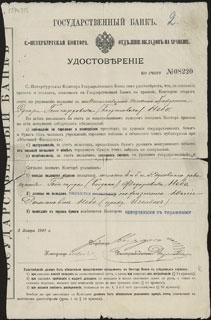 Санкт-Петербургская контора Государственного Банка. Удостоверение по счету № 08220. 1901 г.