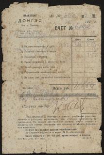 Правление ДонГЭс. Счет. На имя Неронова М.М. 11 880 рублей. 1924 г.