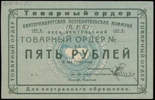 Екатеринбург. Потребительская коммуна (ЦРК). 5 рублей. 1923 г. Бланк.