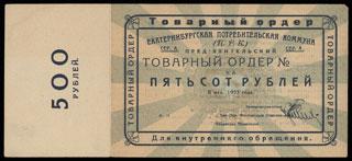 Екатеринбург. Потребительская коммуна (ЦРК). 500 рублей. 1923 г. Бланк.