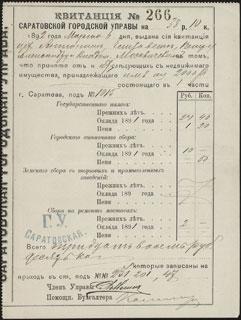 Саратов. Городская управа. Квитанция. 38 рублей 10 копеек. 1892 г.