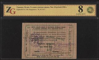 Мглин. Уездная земская управа. 10 рублей. 1918 г. В холдере «ZG».