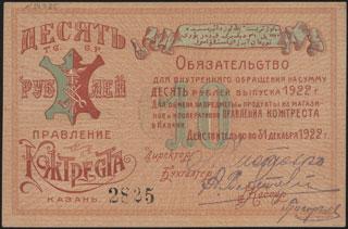 Казань. Кожтрест. Обязательство. 10 рублей. 1922 г.