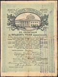 Муром. 50 рублей 1917 г. Надпечатка отделения Государственного Банка на Займе Свободы о хождении наравне с кредитными билетами