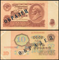 Государственный казначейский билет СССР 10 рублей 1961 г.