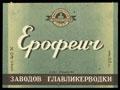 Заводы ГЛАВЛИКЕРВОДКИ. «Ерофеич»