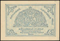 Отдельный корпус Северной Армии. Разменный знак 5 рублей 1919 г.