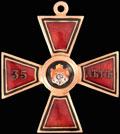 Знак ордена Святого равноапостольного князя Владимира IV степени за 35 лет выслуги для гражданских чинов