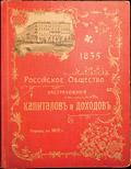 Папка Российского общества застрахования капиталов и доходов