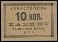 Севастополь. Казино. Деткомиссия. Разменная марка 10 копеек