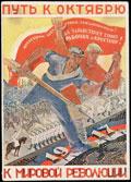 «Путь к Октябрю, к мировой революции»
