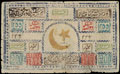 Бухара. 200 теньге 1337 (1918) г.