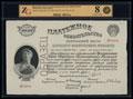 Платежное обязательство Центральной кассы Наркомфина РСФСР 250 рублей золотом 1923 г.