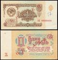 Государственный казначейский билет СССР 1 рубль 1961 г.