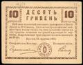 Броды. Комиссариат. Грошовый знак 10 гривен 1919 г.
