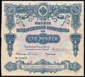 Билет государственного казначейства 100 рублей 1913 г.