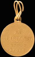 Георгиевская медаль II степени № 10050
