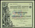 Государственный внутренний 6% выигрышный заем индустриализации народного хозяйства СССР. Облигация 25 рублей 1927 г.