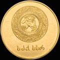 Золотая школьная медаль Грузинской ССР «За отличные успехи и примерное поведение»