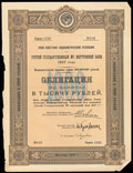 Третий государственный 8% внутренний заем 1927 г. Облигация 1000 рублей