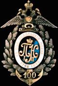 <i>Каменец-Подольский.</i> Знак 55-го пехотного Подольского полка