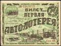 Общество содействия развитию автомобилизма и улучшению дорог СССР «Автодор». Первая авто-лотерея. Билет 50 копеек 1928 г.