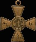 Георгиевский крест Всевеликого войска Донского III степени № 7110 (Красновский крест)