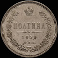 Полтина 1859 г.