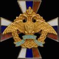Почетный знак Зарубежного союза русских военных инвалидов I степени