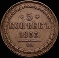 <b>5 копеек 1853 г.</b>