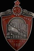 Знак «100-летие Пролетарского завода Октябрьской железной дороги»