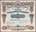 Билет государственного казначейства 100 рублей 1912 г.