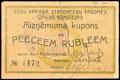 Исполнительный комитет совета рабочих уезда Цесис. Кредитный купон 5 рублей 1918 г.