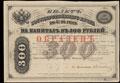 4% металлический билет Государственного банка 300 рублей серебром 1861 г.