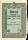Киевское городское кредитное общество. 4,5% облигация в 500 рублей