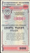 Государственный внутренний 5% заем СССР 1990 г. Облигация на сумму 10 000 рублей