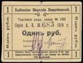 Харбин. Общество потребителей. Торговые ряды, лавка № 182. Бон 1 рубль 1919 г.