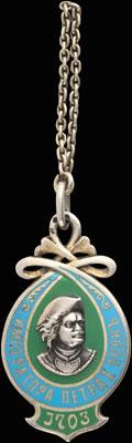 <b>Жетон 9-го пехотного Ингерманландского императора Петра I полка</b>