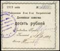Гайсин. Второе Общество Потребителей. Денежная заметка 10 рублей 1919 г.