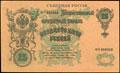Северная Россия. 25 рублей 1918 г.