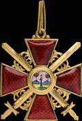 Знак ордена Святой Анны III степени с мечами