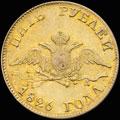 5 рублей 1826 г.
