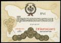 E.N. Vartaniantz. Вино «Цымлянское»